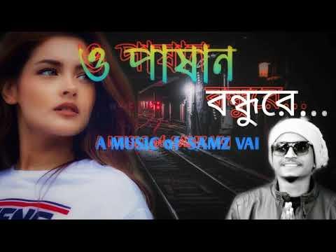 o-pashan-bondhure- -ও-পাষান-বন্ধুরে- -samz-vai- -unpluged-version- bangla-new-song-2019