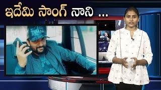 Gangleader Hoyna Hoyna Telugu Lyric Review Nani Anirudh Vikram K Kumar i5 Network