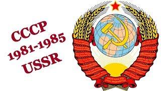 ЖИЗНЬ в СССР 81-85, ЕДА и СТУДЕНТЫ