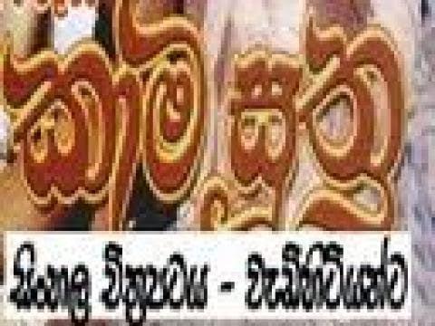 Download Kama suthra Part 02 | කාම සුත්ර 02  කොටස 18+