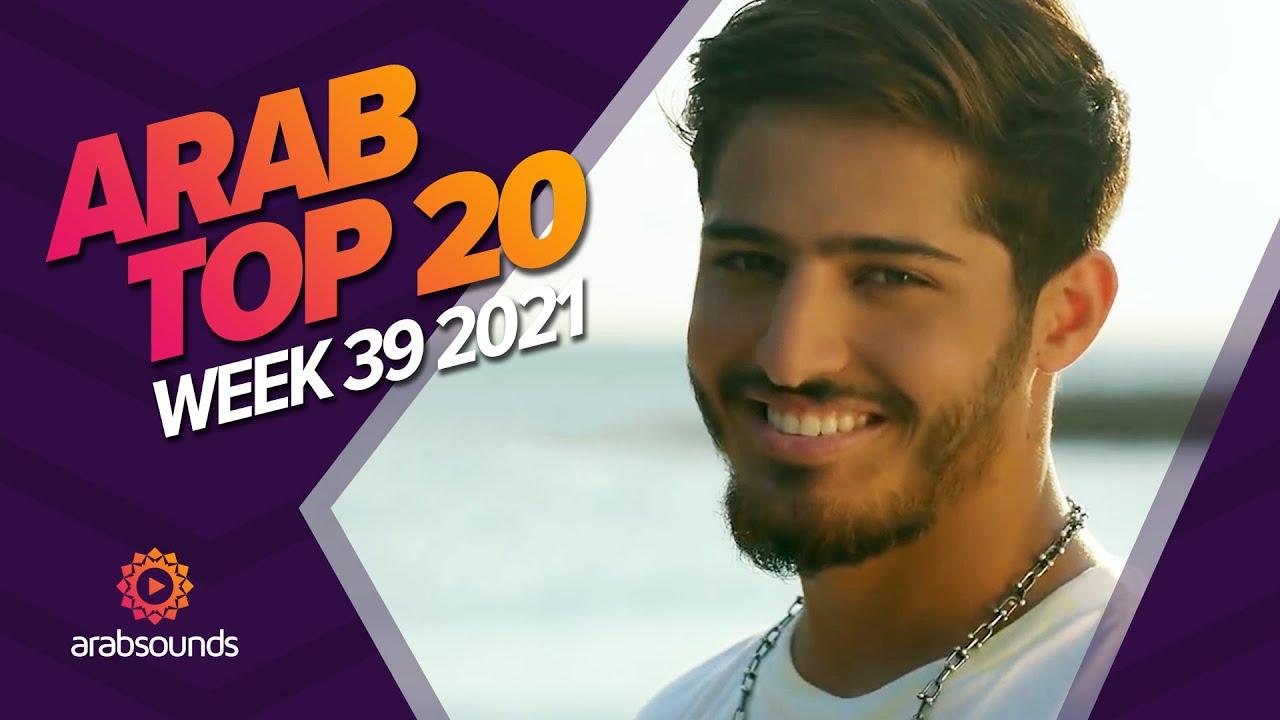 Top 20 Arabic Songs of Week 39, 2021 أفضل 20 أغنية عربية لهذا الأسبوع 🔥🎶