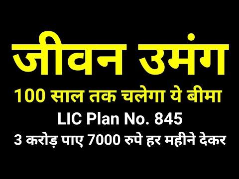 100 साल तक चलेगा ये बीमा | जीवन उमंग | Jeevan Umang | with Example In हिंदी | whole Life Plan