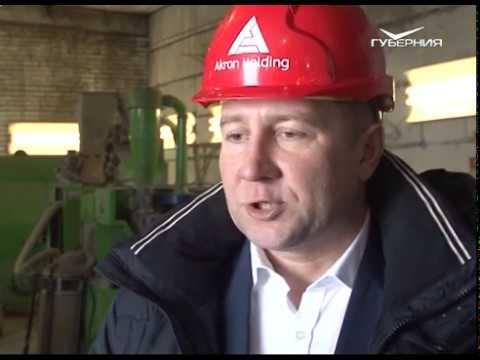 Площадки Акрон Холдинг в Самарской области успешно прошли экологическую проверку
