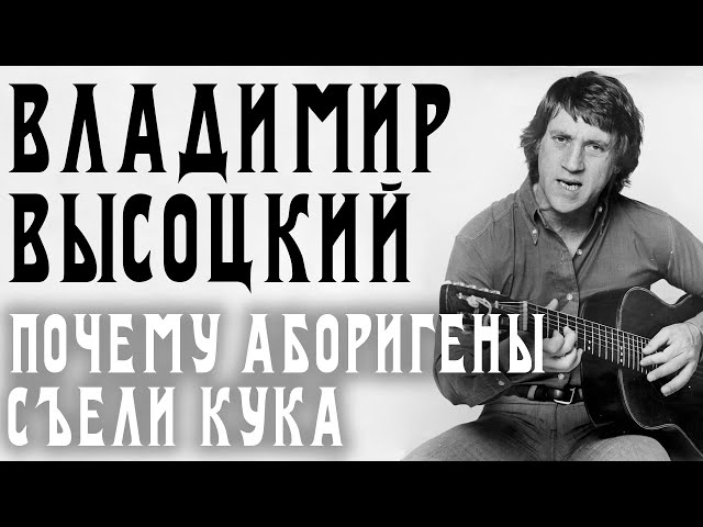 Владимир Высоцкий - Почему аборигены съели Кука