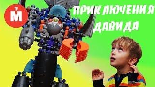 Игрушки для детей ИГРУШКА МЕГА КОНСТРУКТОР ГИГАНТСКИЙ РОБОТ Мультики игрушки ВИДЕО ДЛЯ ДЕТЕЙ KIDS
