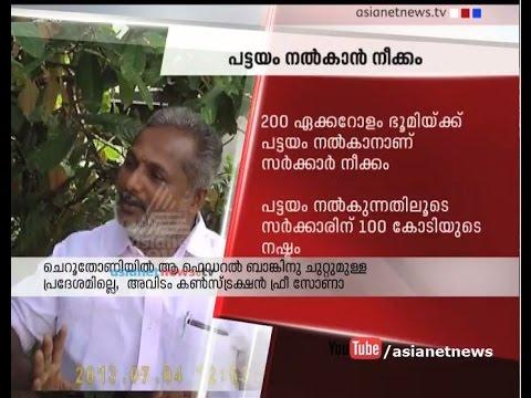 Unauthorised construction in Panchayat Land : Asianet News Investigation