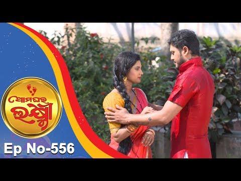 Ama Ghara Laxmi | Full Ep 556 16th Feb 2018 | Odia Serial - TarangTV