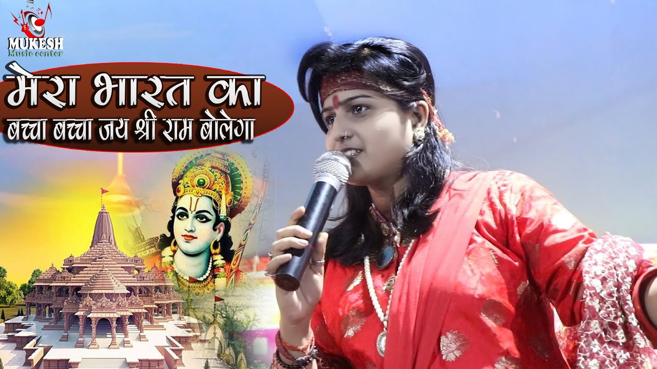राम मंदिर स्पेशल | मेरा भारत का बच्चा बच्चा जय श्री राम बोलेगा Arpan panday live Bhakti