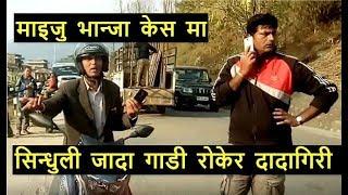 माइजु भान्जा केस मा सिन्धुली जादा गाडी रोकेर दादागिरी || Kalpana basnet