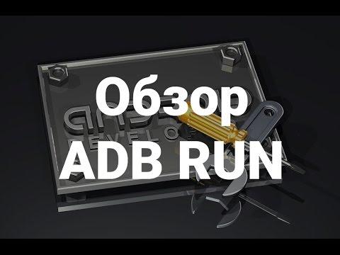 Краткий обзор программы ADB RUN для работы в adb Android