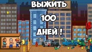 Выжить 100 дней !  (100 DAYS )