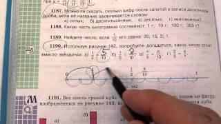 Задача №1190. Математика 5 класс Виленкин.