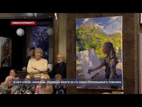 НТС Севастополь: В арт-отеле «Украина» открылась итоговая выставка 22-го севастопольского пленэра