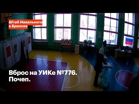 Вброс на УИКе №776 — Брянская область (Почеп)