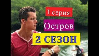 Остров 2 СЕЗОН сериал 1 серии Анонсы и содержание серий 1 серия