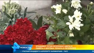 Теракт в петербургском метро  книгу памяти открыли в представительстве Санкт Петербурга в Москве