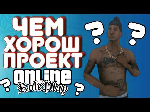 Почему Online RolePlay лучше ДРУГИХ проектов???   Samp Mobile   Online RP  