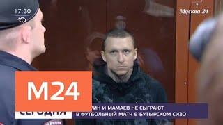 Футбольный матч в СИЗО с участием Кокорина и Мамаева отменен - Москва 24