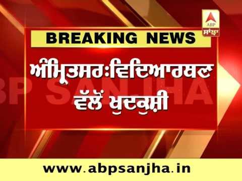 Breaking News: Amritsar: Girl student ends life