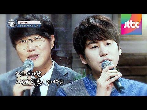 성시경 & 규현 (SuperJunior KyuHyun) 의 달콤한 듀엣, '두 사람' ♪ 비정상회담 20회