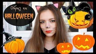 HALLOWEEN | Наряд кошки, макияж, DIY