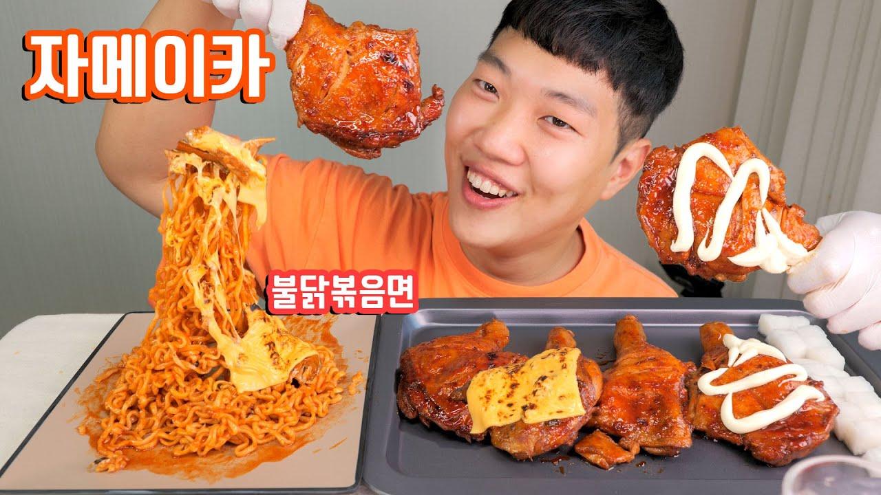 BBQ 자메이카 통다리 불닭볶음면 리얼사운드 먹방 | Buldak fire noodles Grilled Chicken Leg Mukbang ASMR REAL SOUND
