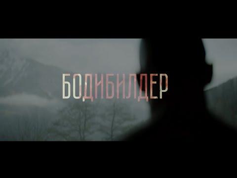 """фильм """"Бодибилдер"""" 2020 трейлер"""