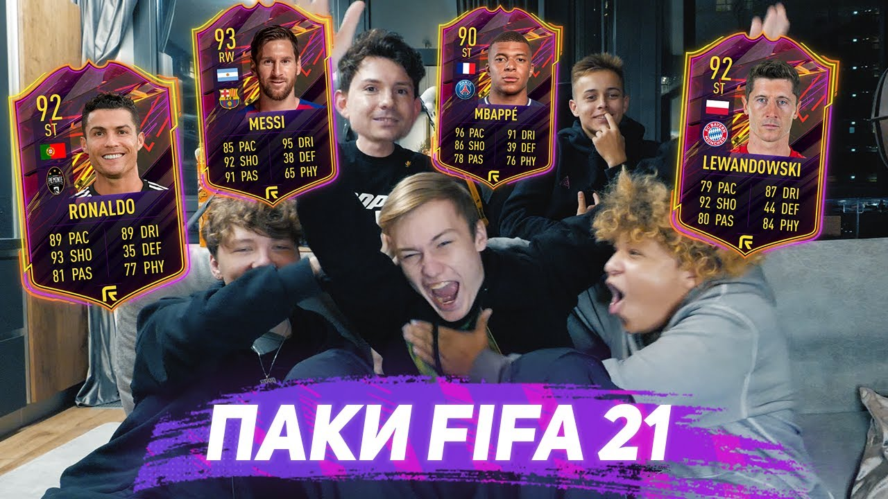 ОТКРЫЛИ OTW ПАКИ FIFA 21! ПОЙМАЛИ OTW ИГРОКА