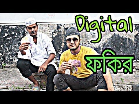 digital-fokir- -ডিজিটাল-ফকির- -bangla-new-funny-video- -the-bakwaas-ltd.