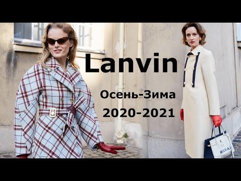 Lanvin Мода осень-зима 2020/2021 в Париже / Одежда и аксессуары
