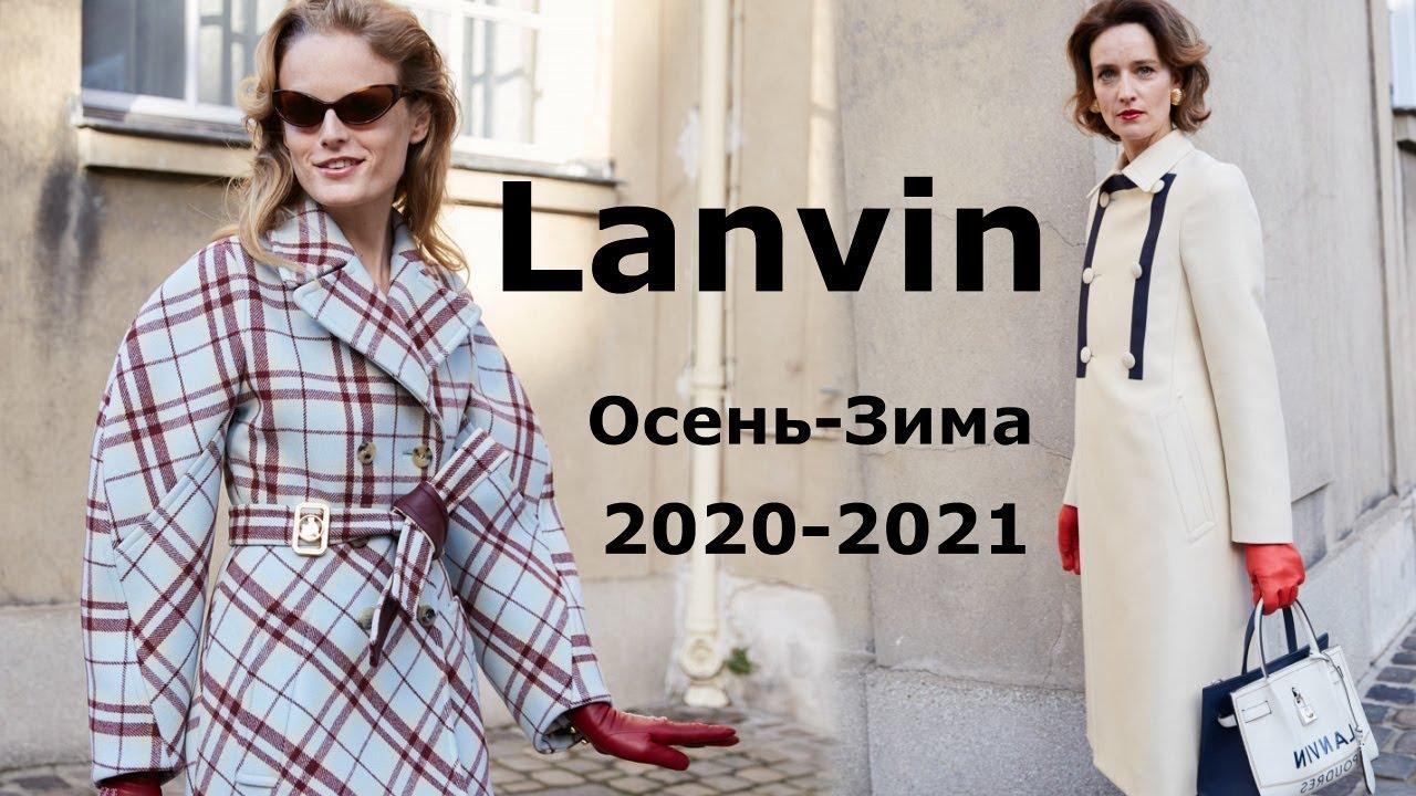 Lanvin осень 2020 зима 2021 ( Что модно в Париже ) Одежда и аксессуары
