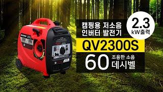 저소음 인버터 발전기 비고로스 2.3kW QV2300S…