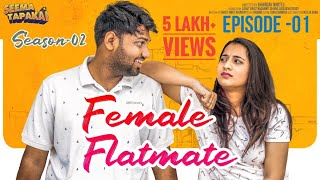 FEMALE FLATMATE (WEB SERIES) | SEASON - 2 EPISODE - 1 | SEEMA TAPAKAI | CAPDT