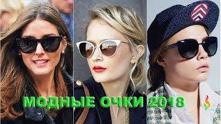 видео Женские солнечные очки - как выбрать и какие в моде?