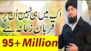 New Beautiful Kalam 2018 Ek Main Hi Nahi Un Par Qurban Zamana Hai By Faraz Attari