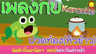 Repeat youtube video เพลงกบร้องท้องปวด มีเนื้อเพลง ♫ Frog song lyrics ♫ เพลงเด็๋กอนุบาลคาราโอเกะ indysong kids