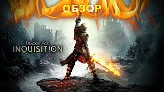 Обзор: Dragon Age: Inquisition - руководство по героизму