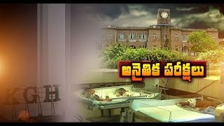 Illegal Clinical Tests | Puts Vizag's King Geroge Hospital in to Soup | Allegations Erupt