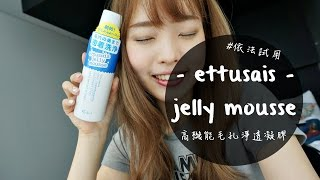 EVALIN x Ettusais | Jelly Mousse