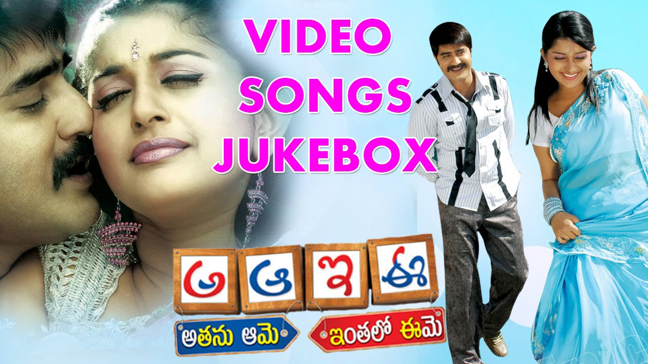 A Aa In Telugu: A Aa E Ee Telugu Movie Video Songs Jukebox