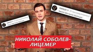 ЛИЦЕМЕР НИКОЛАЙ СОБОЛЕВ\SOBOLEV [Видеообзор]