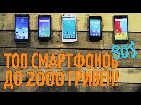 Смартфон до 2000 гривен (80$)? Doogee, Blackview, Lenovo, Prestigio
