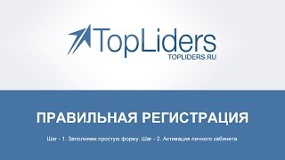 Правильная Регистрация в TopLiders.