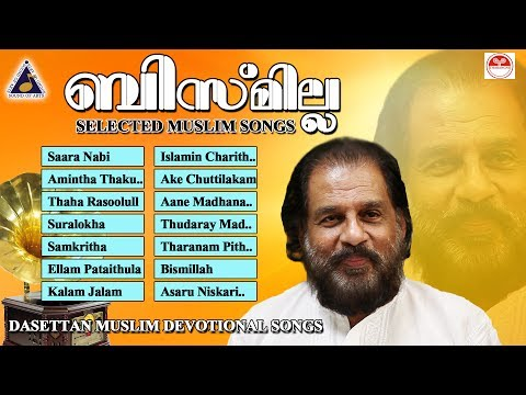 Bismillah | Selected Muslim Songs | K J YESUDAS HITS | Dasettan Muslim Devotional Songs