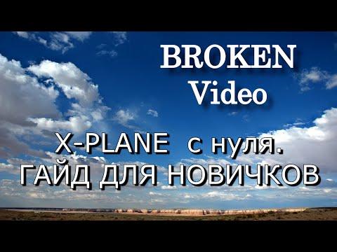 Как играть x plane 11