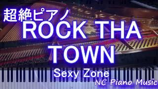 【超絶ピアノ+ドラムs】 「ROCK THA TOWN」 Sexy Zone【フル full】
