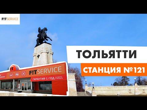 Открытие станции в г. Тольятти  FIT SERVICE-автосервис