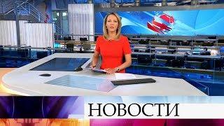 Выпуск новостей в 09:00 от 16.07.2019