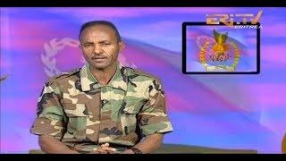 ERi-TV: Walta/ዋልታ - Eritrean Armed Forces Program - ውግእ ማዕሚደ