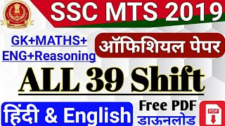 SSC MTS 2019 ALL 39 SHIFT Questions PDF | SSC MTS 2019 ALL SHIFT PDF in Hindi & English